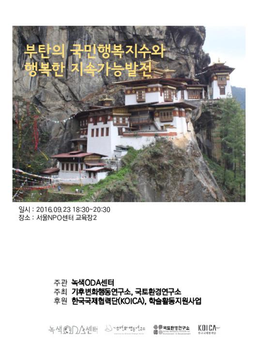[행복한 SD포럼 6차] 부탄의 국민행복지수와 행복한 지속가능발전 [자료집]