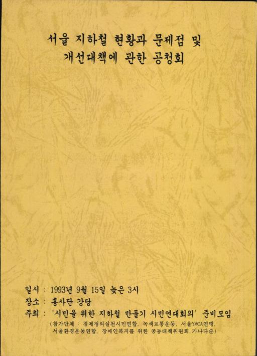 서울 지하철 현황과 문제점 및 개선대책에 관한 공청회
