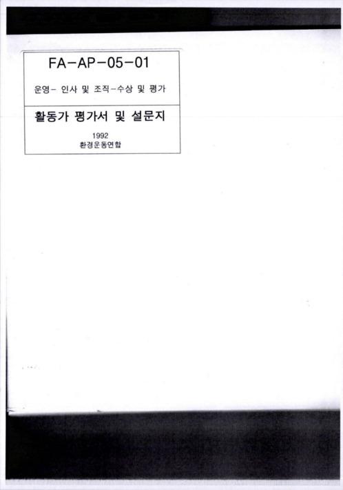 FA-AP-05-01