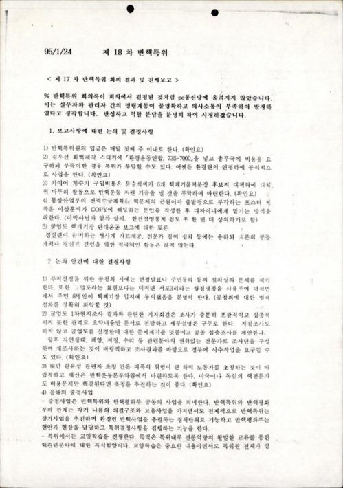 제 18차 반핵특위