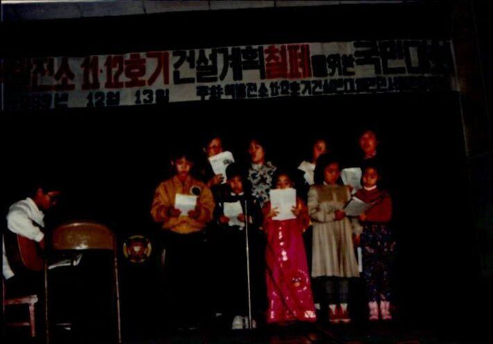 핵발전소 11.12호기 건설계획 철폐를 위한 국민대회 사진