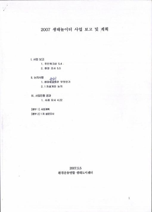 2007 생태놀이터 사업 보고 및 계획