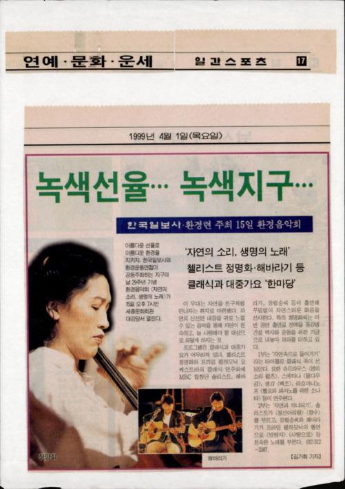 [지구의 날 29주년 기념 환경음악회 보도자료스크랩]