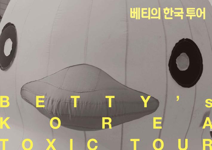 베티의 한국여행