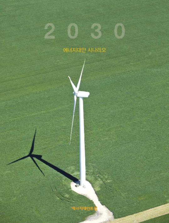[에너지대안포럼] 2030 에너지대안 시나리오 [보고서 책자]
