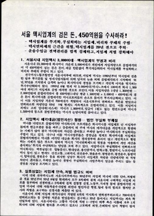 서울 택시업계의 검은 돈 450억원을 수사하라