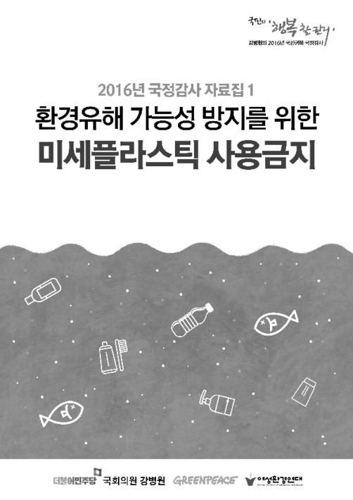 2016년 국정감사 자료집1