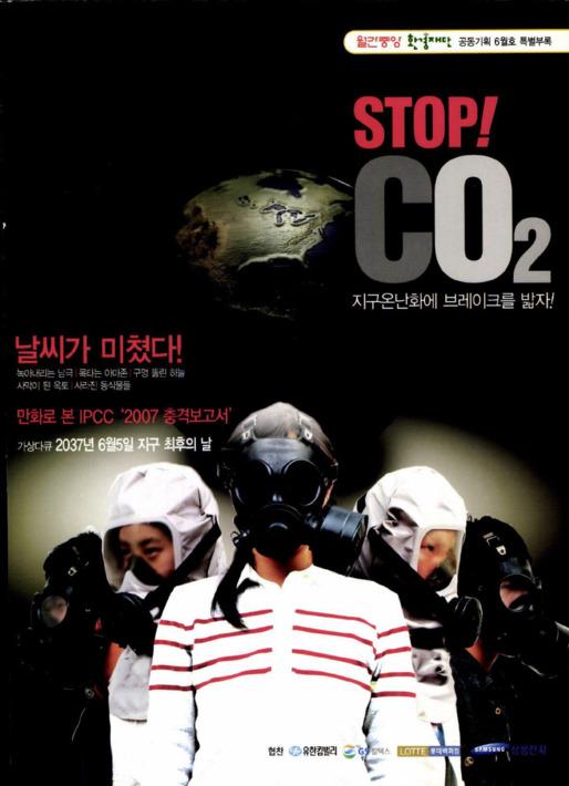 월간중앙 환경재단 공동기획 2007년 6월호 특별부록