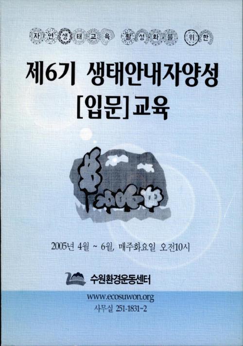 자연생태교육 활성화를 위한 제6기 생태안내자양성 입문교육