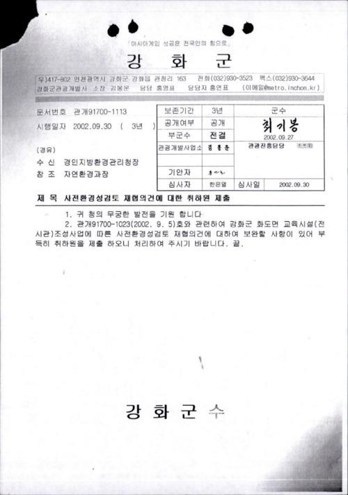 사전환경성검토 재협의건에 대한 취하원 제출