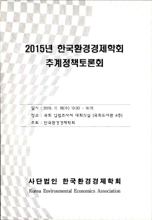2015년 한국환경경제학회 추계정책토론회