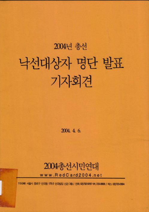 2004년 총선 낙선대상자 명단 발표 기자회견