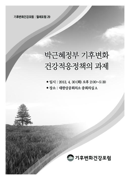 [기후변화건강포럼 29차 월례포럼] 박근혜정부 기후변화 건강적응정책의 과제 [자료집]