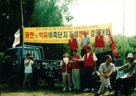 반핵운동 : 지역민과 함께하는 핵 발전소.핵 폐기장 반대운동 8
