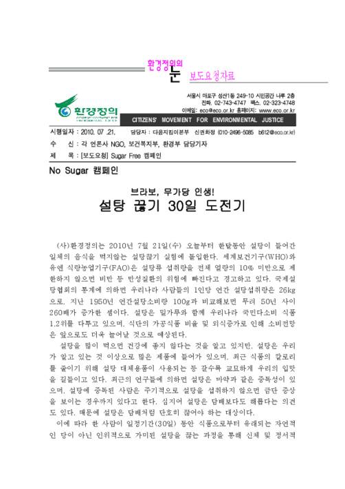 [보도자료] 슈거프리 캠페인 보도요청