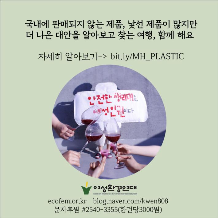 플라스틱 프리 월경용품 리스트