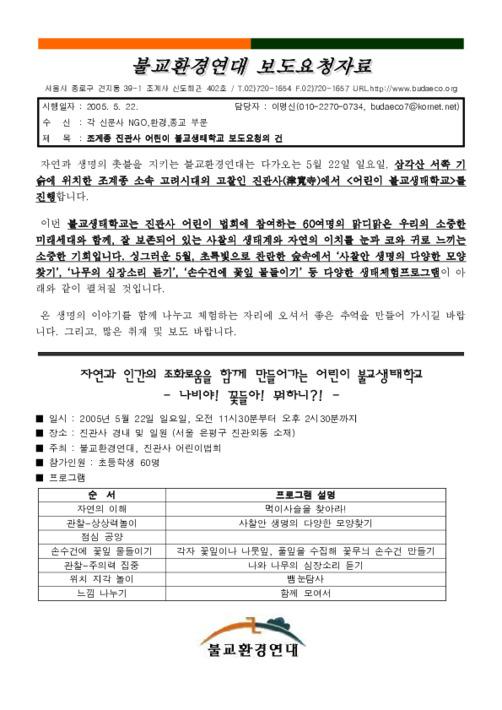[보도자료] 조계종 진관사 어린이 불교생태학교 보도요청의 건