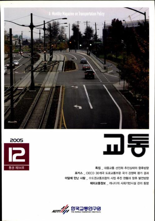 교통 통권 제94호