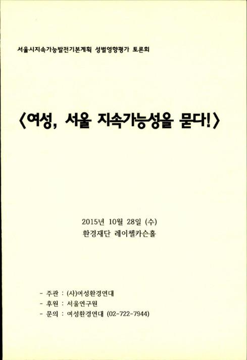 서울시지속가능발전기본계획 성별영향평가 토론회 자료집