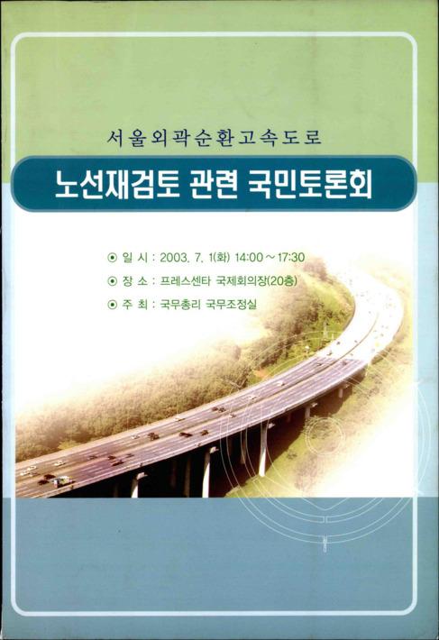 서울외곽순환고속도로 노선재검토 관련 국민토론회