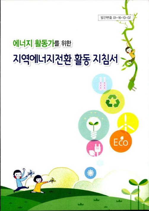 에너지 활동가를 위한 지역에너지전환 활동 지침서
