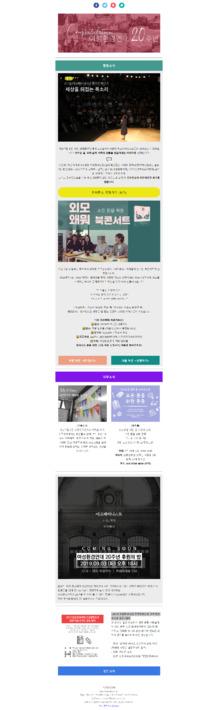 여성환경연대 뉴스레터 2019년 7월 18일