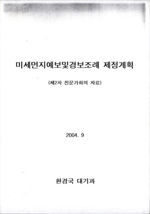 미세먼지예보및경보조례 제정계획 제2차 전문가회의 자료