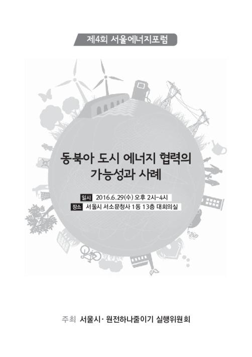 [제4회 서울에너지포럼] 동북아 도시 에너지 협력의 가능성과 사례 [자료집]