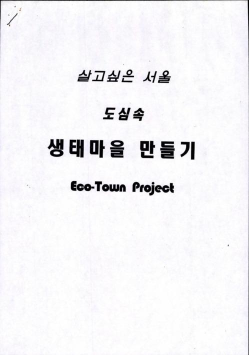 살고싶은 서울 도심 속 생태마을 만들기