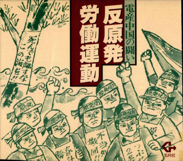電産中国の闘い 反原発 労働運動