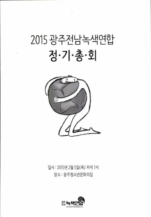 2015 광주전남녹색연합 정기총회