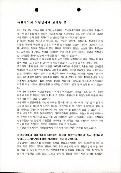 수원시의회 의원님에게 드리는 글