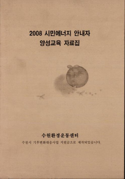 2008 시민에너지 안내자 양성교육 자료집