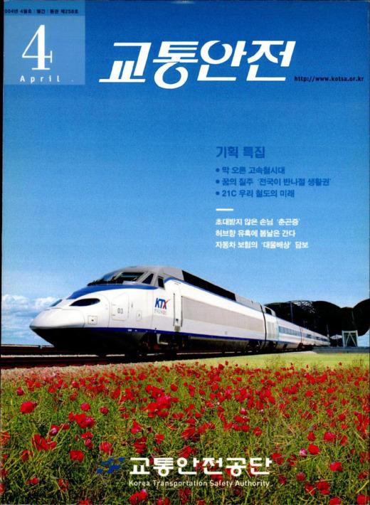 2004년도 교통안전 4월호