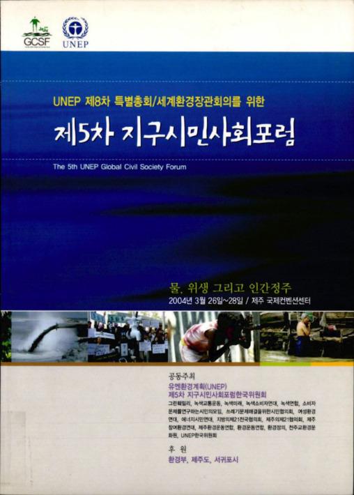 UNEP 제8차 특별총회/세계환경장관회의를 위한
