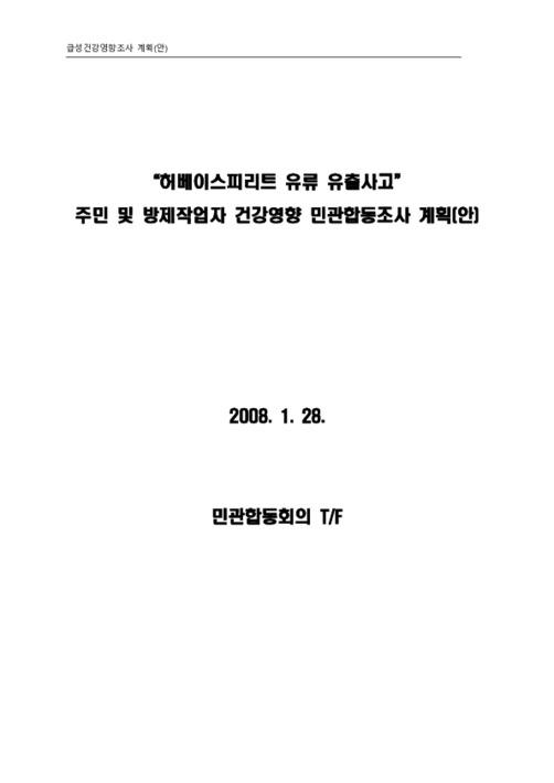 """""""허베이스피리트 유류 유출사고"""" 주민 및 방제작업자 건강영향 민관합동조사 계획(안)"""