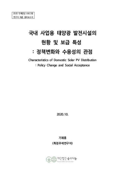 국내 사업용 태양광 발전시설의 현황 및 보급 특성 : 정책변화와 수용성의 관점