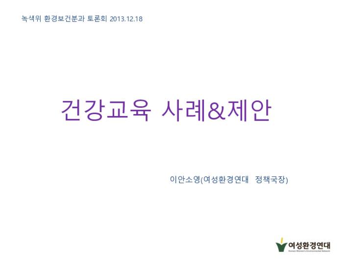 2015 서울시민 환경건강을 위한 토론회 발제자료