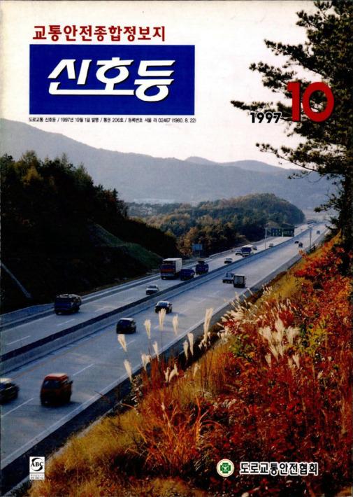 교통안전종합정보지 신호등 통권 제206호