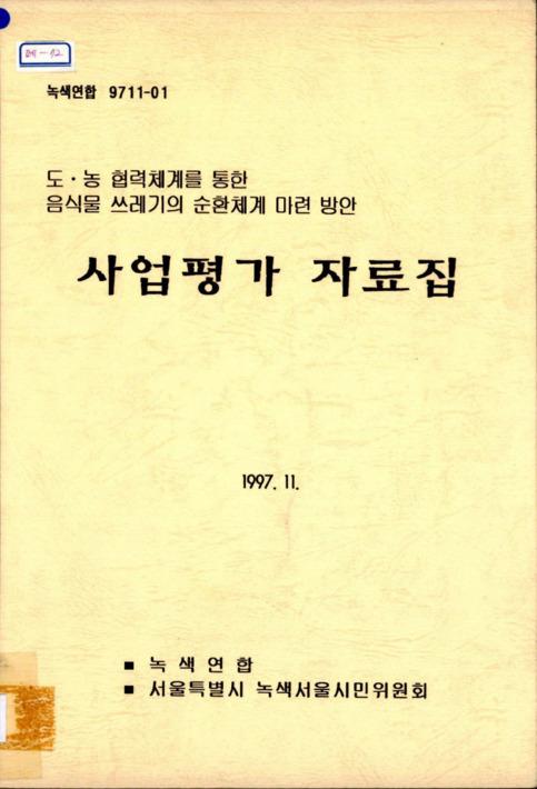 녹색연합 9711-01