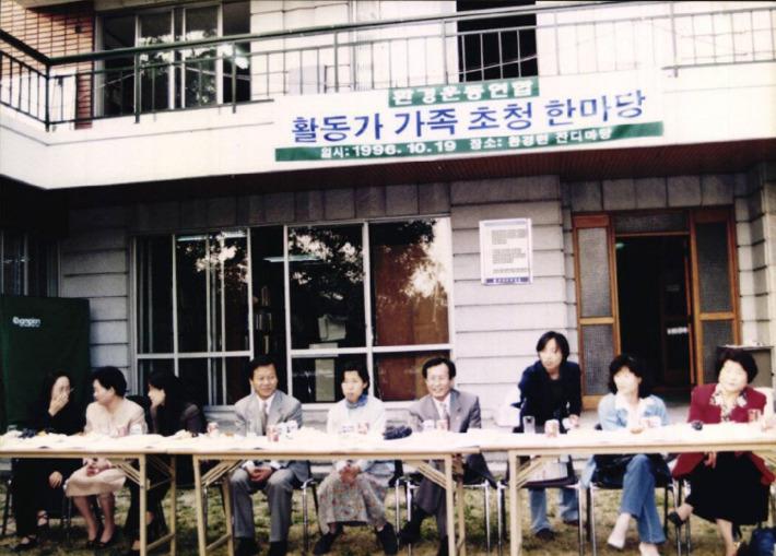 환경운동 활동가 가족 초청 모임