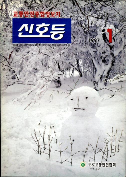 1997년 1월호 교통안전종합정보지 신호등