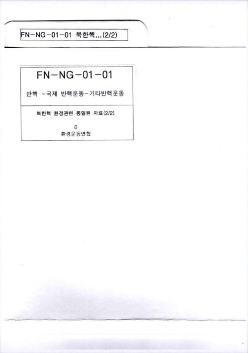 [북한핵 환경관련 통일원 자료 철의 표지]