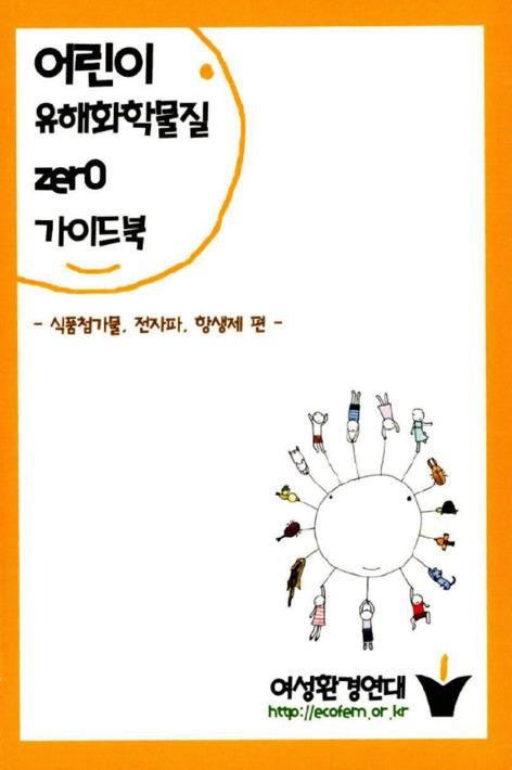 어린이 유해화학물질 zero 가이드북