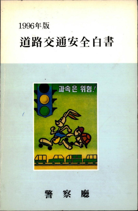1996年度 道路交通安全白書
