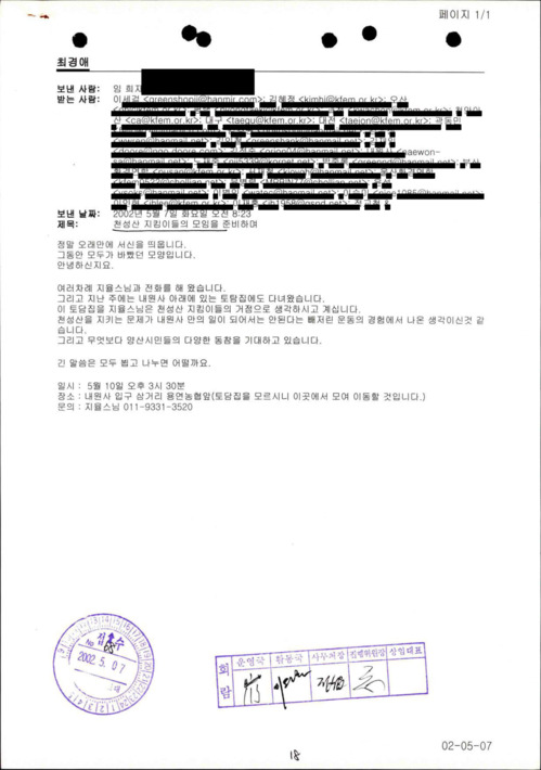 천성산 지킴이들의 모임 안내 이메일