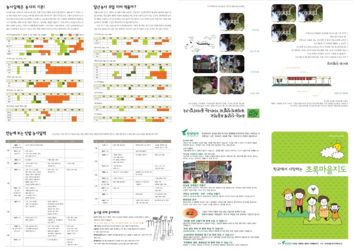 2011년 학교에서 시작하는 초록마을지도 리플렛