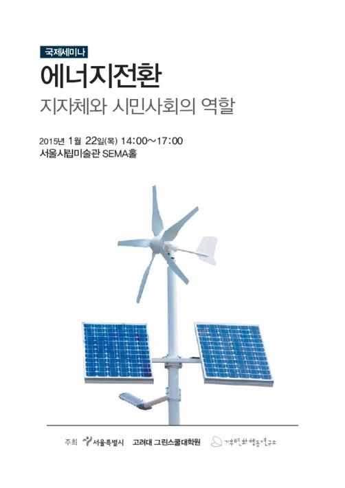 [국제세미나] 에너지전환, 지자체와 시민사회의 역할 [자료집]