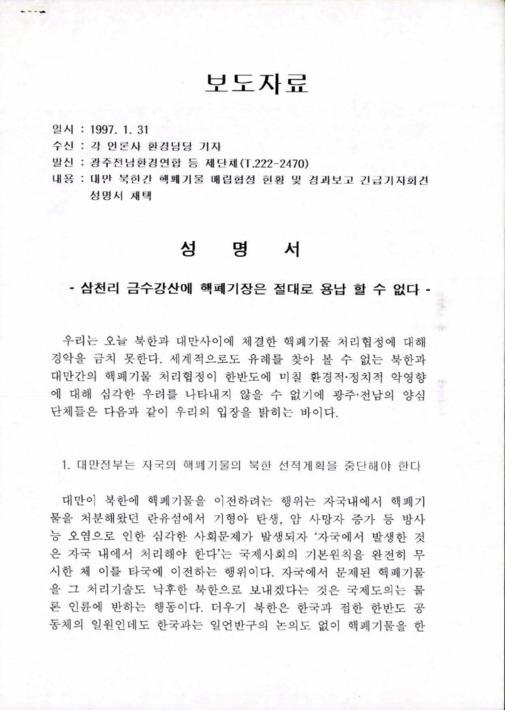 대만 북한간 핵폐기물 매립협정 현황 및 경과보고 긴급기자회견 성명서 채택