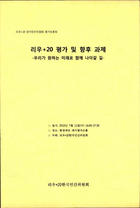 리우+20 한국민간위원회 평가토론회 자료집